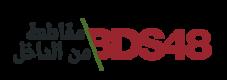 اللجنة الفلسطينية لمقاطعة إسرائيل من الداخل | BDS48